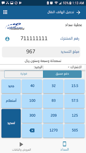 Screenshot for يمن سداد in United States Play Store
