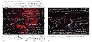 links: donker rode stoel(?), rechts: vrouw zittend met groter jongetje op schoot.<br /> De foto's en het omliggend wit zijn beschreven met Arabische teksten