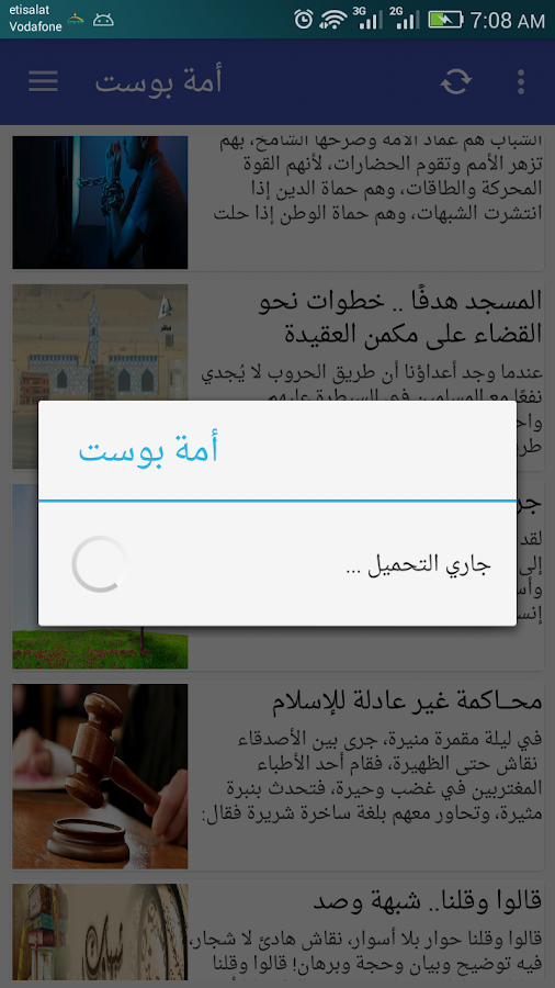 ‫أمّة فيد‬‎- screenshot