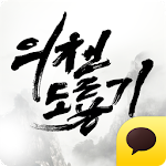 의천도룡기 for Kakao Icon