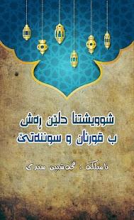 شویشتنا دلێن رهش - Kurdish - náhled