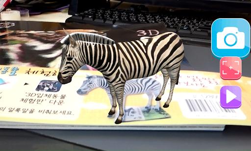 3D 입체동물 체험판