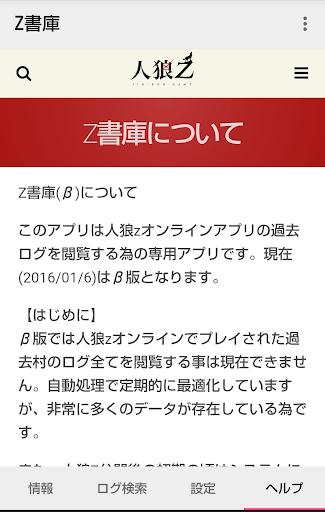 無料娱乐AppのZ書庫|記事Game