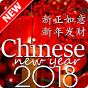 Chinese New Year 2018 Wishes icon