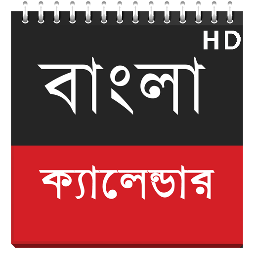 Bangla Calendar HD with Notepad file APK for Gaming PC/PS3/PS4 Smart TV