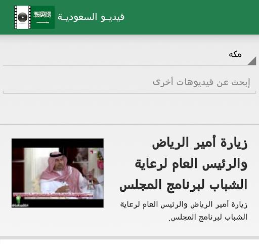 فيديو السعودية