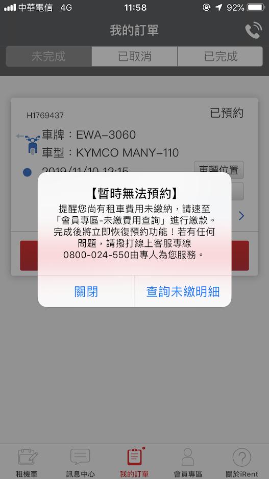 iRent 機車 app 13