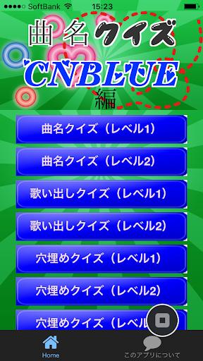 曲名クイズ・CNBLUE編 ~歌い出しが学べる無料アプリ~