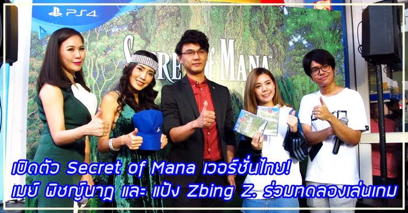 [Secret of Mana] เปิดตัวเวอร์ชั่นไทย!