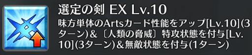 選定の剣[EX]