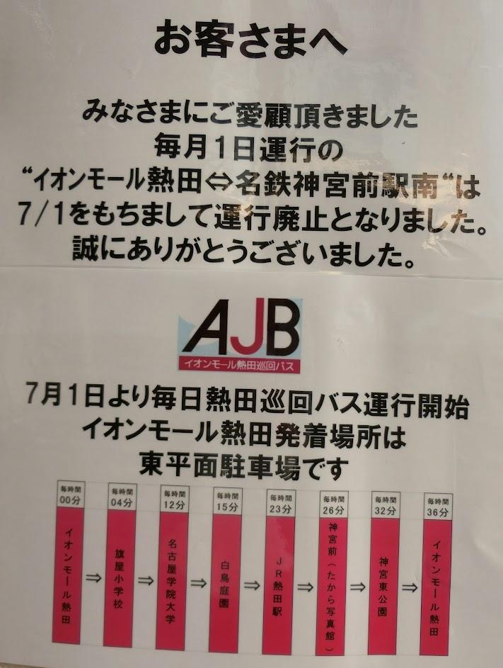 イオンモール熱田巡回バス運行経路