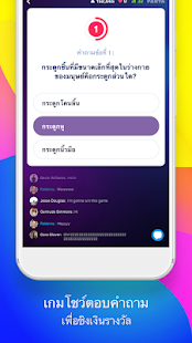 Game Panya - Live Trivia Game Show APK for Windows Phone
