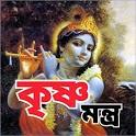 কৃষ্ণ মন্ত্র - krishna Mantra icon