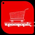 Προσφορές - Special Offers icon
