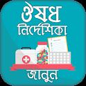 ঔষধ নির্দেশিকা Medicine directory Bangladesh icon