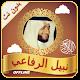 Download Quran MP3 Full Offline Nabil Ar Rifai Full Quran For PC Windows and Mac