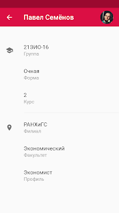 РАНХиГС- screenshot thumbnail