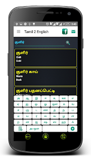 Tamil English Dictionary - náhled
