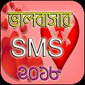 ভালবাসার এসএমএস ২০১৮ - Love SMS 2018 icon
