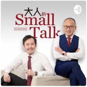 Podcast 推薦 : 大人的Small Talk