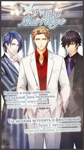 My Fake Marriage(Русский): Romance You Choose screenshot 3