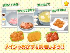 なりきり!!ママごっこ-お弁当を作ろう!のおすすめ画像3