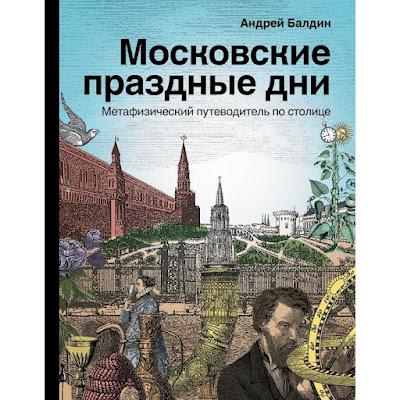 Московские праздные дни. Метафизический путеводитель по столице. Балдин А.Н.