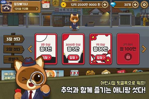 uc560ub2c8ud321 uc12fub2e4 screenshots 7