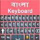 Easy Bangla English Keyboard With Emoji 2019