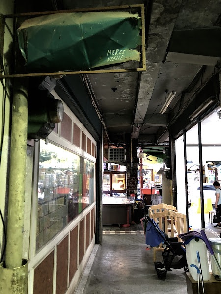 台北 Merci Vielle 板橋老宅咖啡廳 |板橋府中站