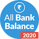 Check Balance: Bank Account Balance Check