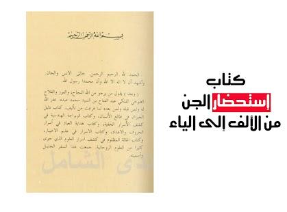 ✡✡ كتاب سحر الكهان في تحضير الجان✡✡ - náhled