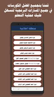 كن مبرمج - تعلم البرمجة بالعربي for PC-Windows 7,8,10 and Mac apk screenshot 5