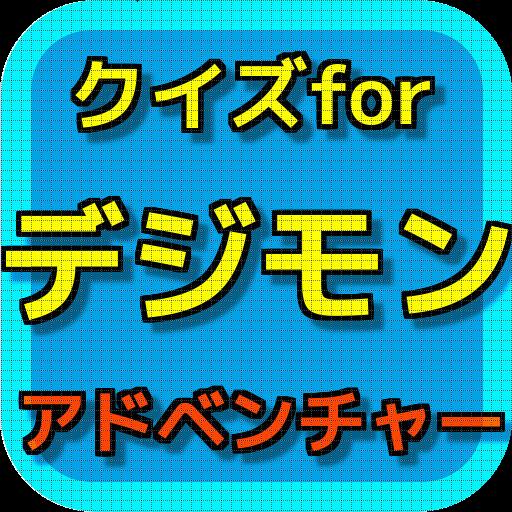 クイズforデジモンアドベンチャー 益智 App LOGO-APP試玩