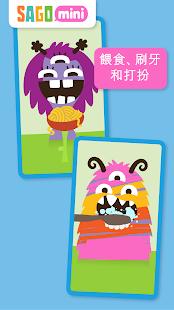 怪獸創意家 Sago Mini Screenshot