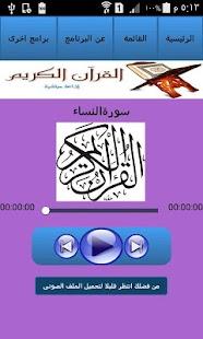 Tải Game القران الكريم سعد الغامدى