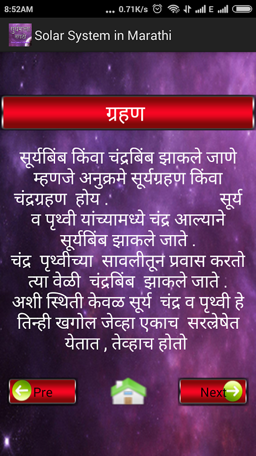 planets information in marathi - photo #10