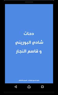 دحات شادي البوريني و قاسم النجار- دحية يا ستي - náhled