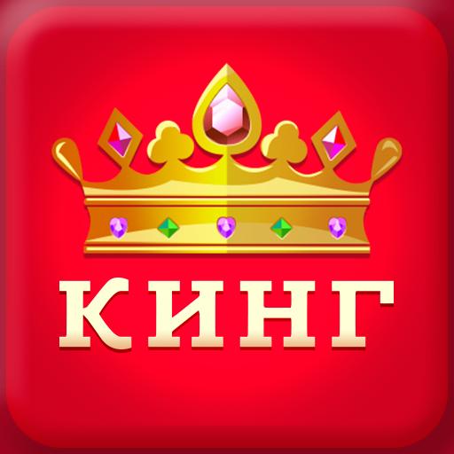 King Games (game)