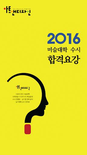 2016 미술대학 수시 합격요강
