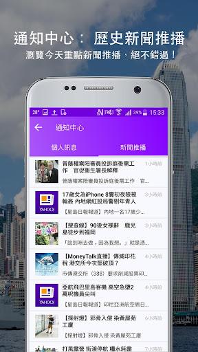 Yahoo新聞 - 香港即時焦點 screenshot 4