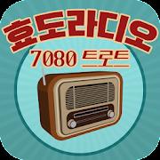 효도라디오 트로트 방송 무료듣기 - 인기 트로트 라디오 방송모음
