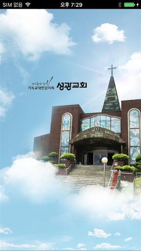 성광교회 스마트요람