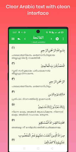 Quran Lite - Offline Quran Malayalam Translation 1.1.7 screenshots 3