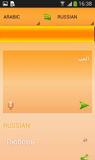 قاموس عربي روسي صوتي