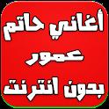 أغاني حاتم عموربدون انترنت2016 icon