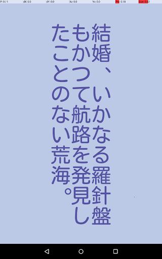 無料娱乐Appの恋愛名言ホーム|記事Game