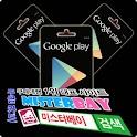 기프트카드_미스터베이(구글기프트카드) icon