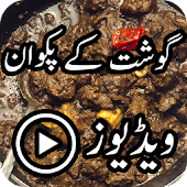 Eid Ul Azha Recipes