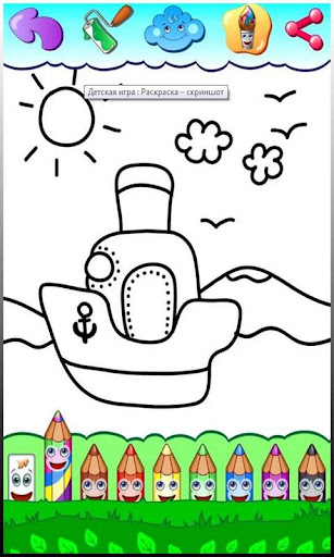 Coloring pages - drawing  screenshots 3
